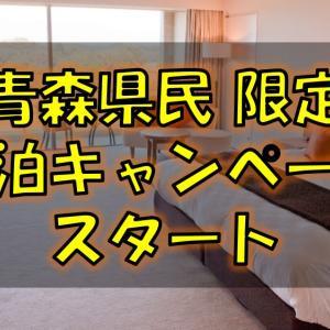 県民限定プランも登場!青森県のGoToトラベルキャンペーンまもなく予約開始!