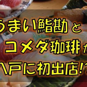 [日記]特報!!コメダ珈琲とうまい鮨勘が、10月上旬八戸にオープンするかも!?