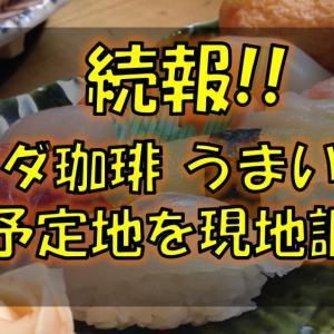 [日記]続報!!コメダ珈琲とうまい鮨勘八戸店、出店予定地を調査してきました!