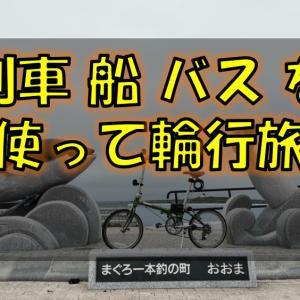 ダホンと行く、八戸から大間崎へ輪行旅!マグロ丼をはしごし、お風呂へ入った日帰り旅の工程を紹介します