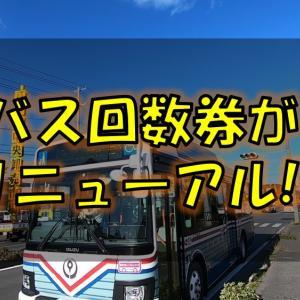 南部バスのバス回数券が、新バージョンになっていました!20円に対応