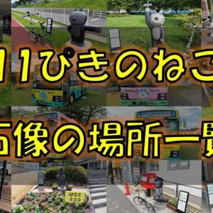 三戸町にある「11ぴきのねこ石像」11体の場所一覧