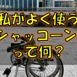 おりたたぶで使用される、自転車の擬音・効果音「シャッコーン」の使い方
