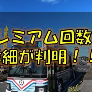 超お得、プレミアムセット回数券の詳細が判明!八戸市営バス、南部バス、十和田観光電鉄で共通利用可能