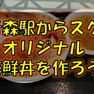 青森駅で待ち時間がありヒマだ、、そんな時におススメ!!オリジナル海鮮丼「のっけ丼」を頂く!