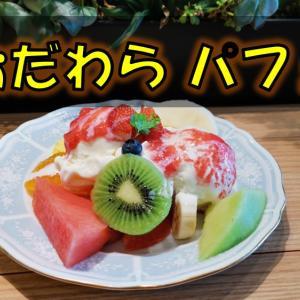 [日記]フルーツ&パーラーおだわらのフルーツパフェ頂きました☆