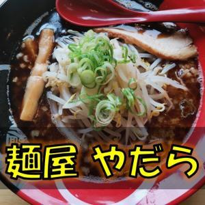 八戸市石堂にある、豚骨ラーメンがやだらウマい「麺屋やだら」行ってきました!