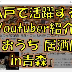【地元YouTuber紹介】八戸から田舎暮らしの楽しさを発信!料理系YouTuber「おうち居酒屋in青森」さん