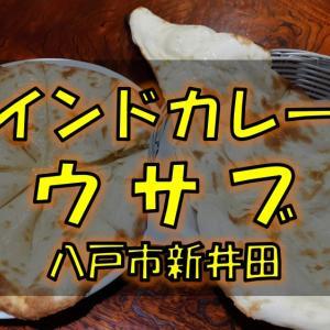 【八戸市新井田】フカフカのチーズナンを頂ける、インドカレーウサブへ行ってきました!