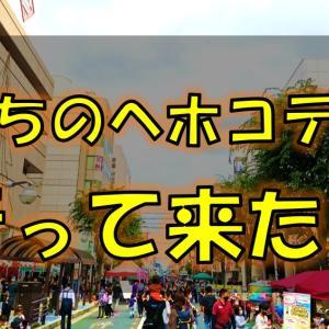 2020年9月「はちのへホコテン」に行ってきました!八戸市十三日町、三日町が歩行者天国に!