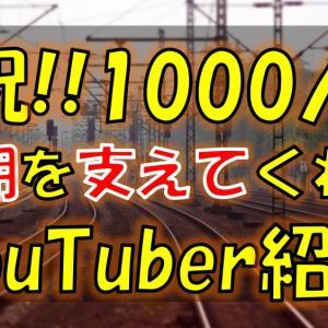 ☆応援ありがとう☆初期の頃から、お世話になっているYouTuberさん紹介!