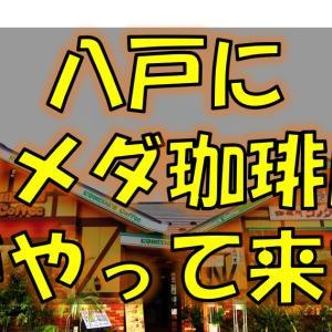 【NEWオープン】コメダ珈琲店八戸城下店へ行ってきました!