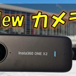 360度カメラInsta360 ONE X2を買っちゃいました!