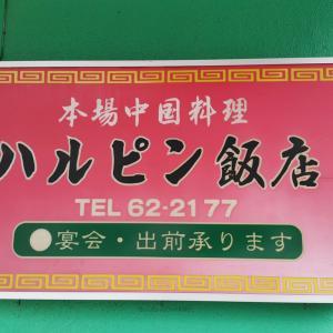 【五戸町】マジでBIGチャーシュー、本格中華料理「ハルピン飯店」へ行ってきました!
