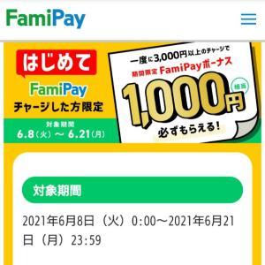 1000円相当貰えるキャンペーン