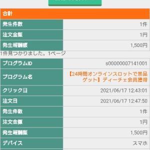 登録のみ1500円