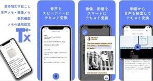 テレワーク おすすめアプリ3選!リモート会議の議事録・カメラ対応
