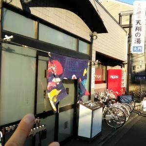 京都市唯一と思う温泉銭湯『天翔の湯大門』