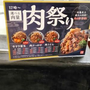 肉がどっさり!素敵な肉祭りの4倍肉ぶっかけうどんの注文方法
