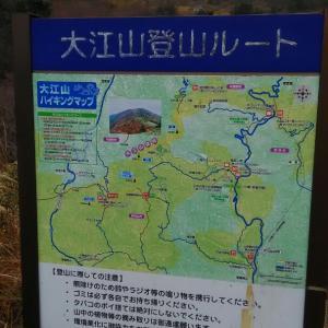 鬼退治伝説の大江山登山1 ミステリー山ご飯編