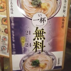 税込み300円で二杯のかけうどんを食べる方法