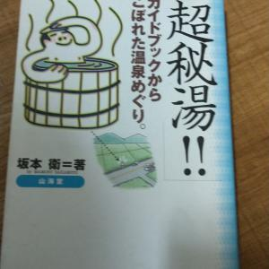 『超秘湯』と農作業