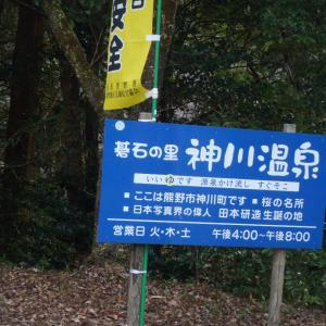 はるばる遠い温泉1 神川温泉
