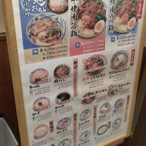 久しぶりの丸亀製麺 辛辛牛焼肉冷麺
