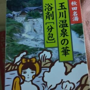 秋田の名湯玉川温泉