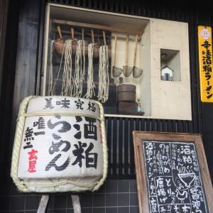 老舗焼き芋屋『ハヤシ』 京都巡り1