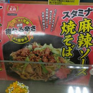 麻婆豆腐の麻、辣油の辣で、スタミナ麻辣ソース焼きそば