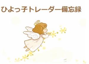 """先輩トレーダー""""まみさん""""のブログ"""