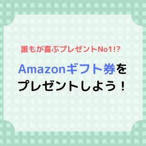 Amazonギフト券をプレゼントしよう!私がもらって嬉しいプレゼントNo1