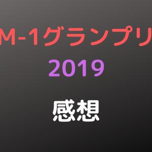 M-1グランプリ2019の感想