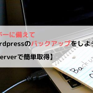 万が一に備えてWordPressのバックアップをしよう!【XServerで簡単取得】
