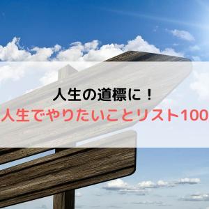 人生でやりたいことリスト100【私の夢】