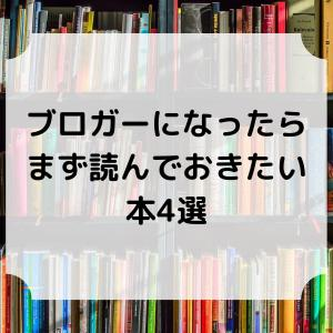 ブロガーになったらまず読んでおきたい本【おすすめ4選】