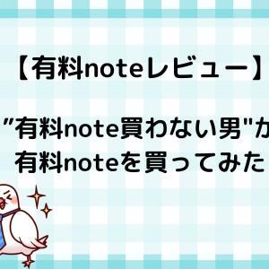 """【有料noteレビュー】""""有料note買わない男""""が有料noteを購入してみた"""