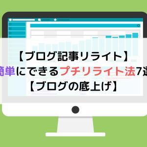 【ブログ記事リライト】簡単にできるプチリライト法7選【ブログの底上げ】