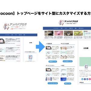 【Cocoon】トップページをサイト型にカスタマイズする方法【1時間でできる!】