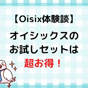 【Oisix体験談】オイシックスのお試しセットは超お得!(口コミ、レビュー)