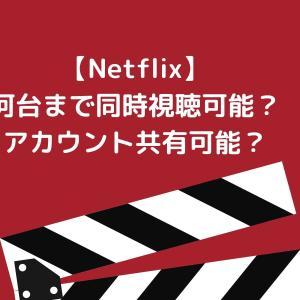 Netflixは何台まで同時視聴できる?アカウント共有できる?【家族で動画を楽しもう!】