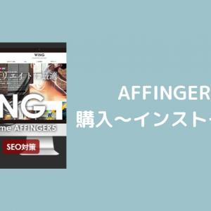 AFFINGER5(アフィンガー5)の購入〜インストール方法【初心者向け】