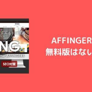 AFFINGER5(アフィンガー5)に無料版はないの?