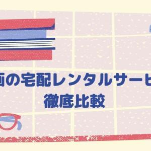 漫画の宅配レンタルサービスのオススメ3社を徹底比較