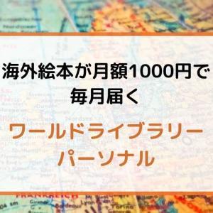 海外絵本が月額1,000円で毎月届く!絵本のサブスク「ワールドライブラリーパーソナル」とは?