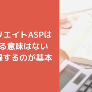 【初心者ブロガー】アフィリエイトASPは比較する意味はない。全部登録するのが基本!