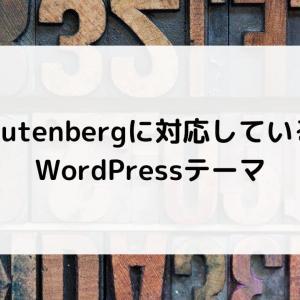 Gutenbergに対応しているWordPressテーマ5選