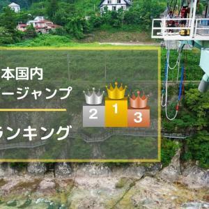 【2020最新版】日本国内バンジージャンプ高さランキング