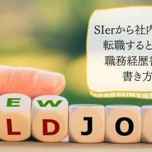 【実例あり】SIerから社内SEへ転職する時の職務経歴書の書き方を解説